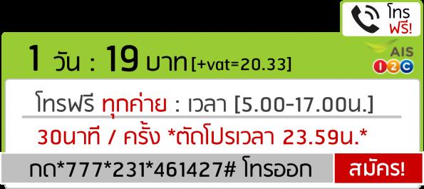 โทรฟรี12call-1วัน-19บาท-231