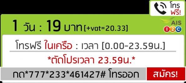 โทรฟรี12call-1วัน-19บาท-233