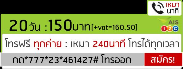โทรฟรี12call-20วัน-150บาท-23