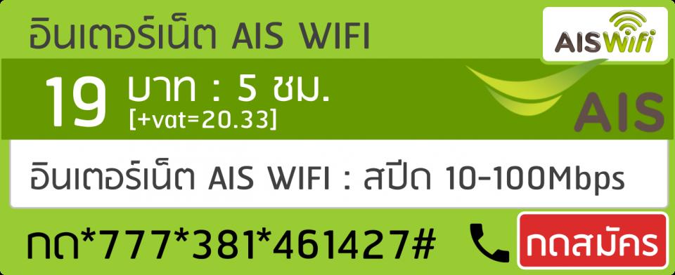AIS WIFI -19บาท-5ชม.-381