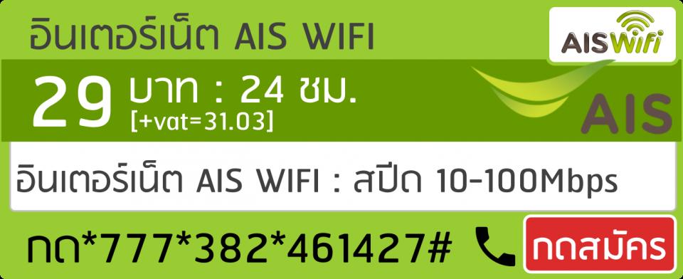 AIS WIFI i-29บาท-24ชม.-382
