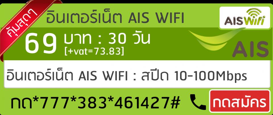 AIS WIFI -69บาท-30วัน-383
