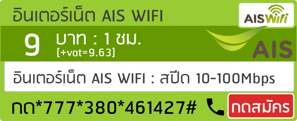 AIS WIFI 9บาท-1ชม.-380
