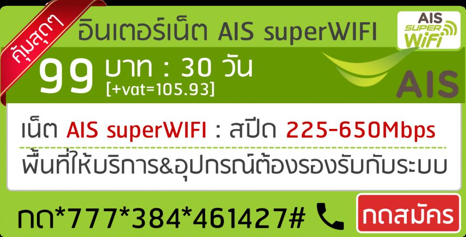 AIS WIFI -99บาท-30วัน-384