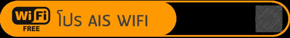 สมัคร AIS WIFI