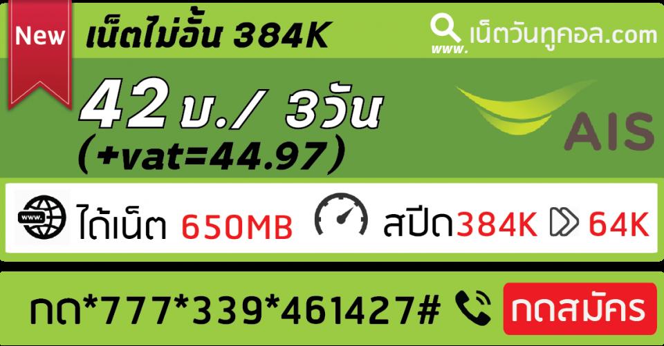 โปรเน็ตAIS เน็ตวันทูคอล 42 บาท นาน 3วัน สปีด 384Kbps