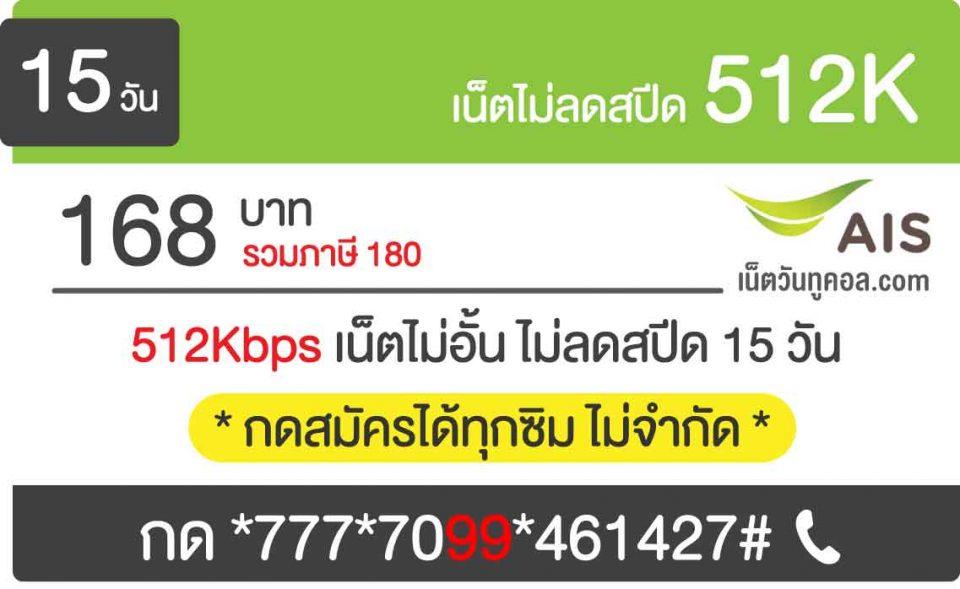 เน็ตวันทูคอล 168 บาท 15 วัน 512 kbps