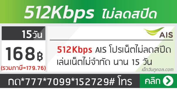 ais 512 kbps 15 วัน 168 บาท