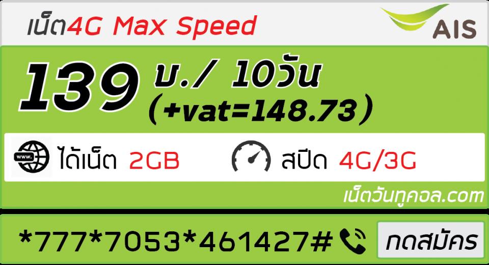 เน็ตวันทูคอล 10วัน 4G Max Speed