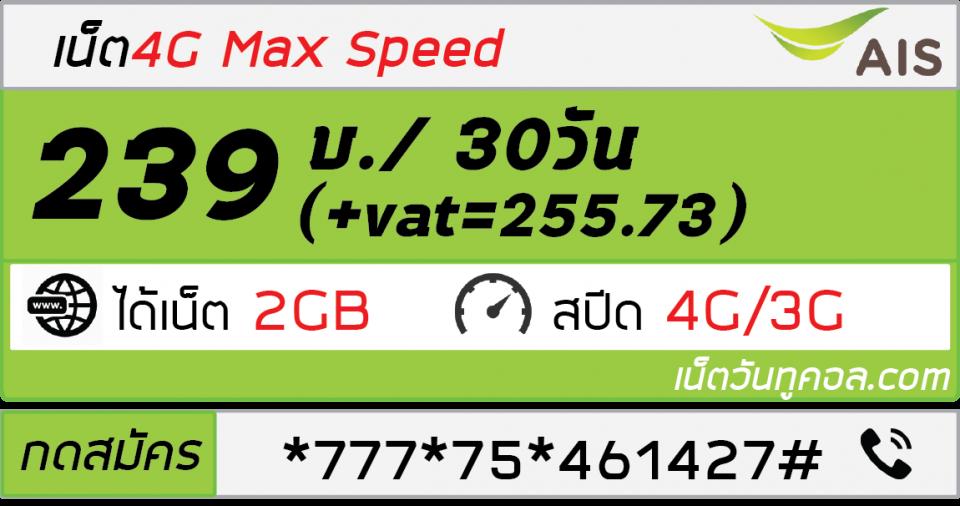 เน็ตวันทูคอล 2GB 30วัน 239บาท