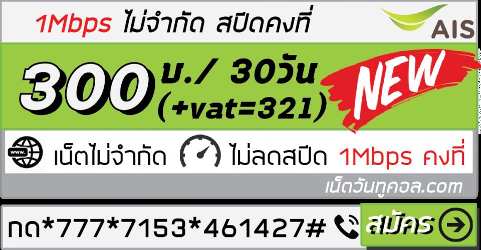 เน็ต AIS 1Mbps 30 วัน 300 บาท *777*7153*461427#
