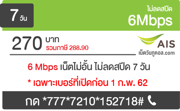 โปรเน็ต AIS 6Mbps 270 บาท 7 วัน