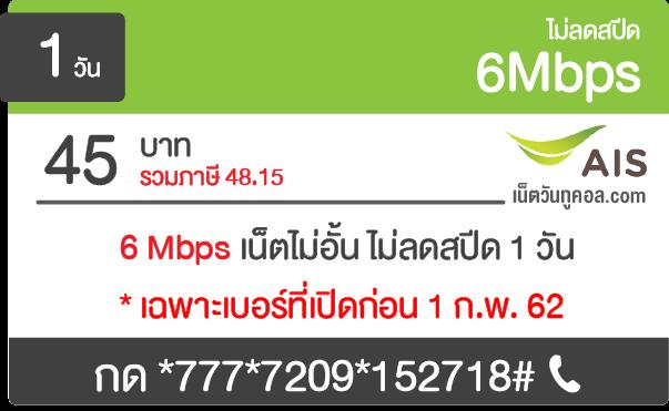 โปรเน็ต AIS 6Mbps 45 บาท 1 วัน