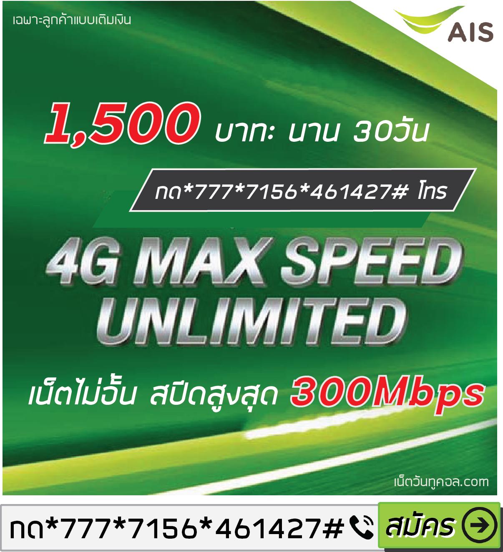 เน็ต ais 1500 บาท 300Mbps 30 วัน