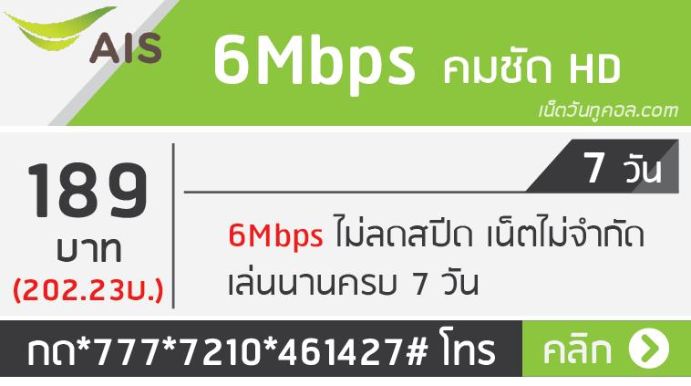 สมัครเน็ต AIS 6Mbps 7 วัน 189 บาท