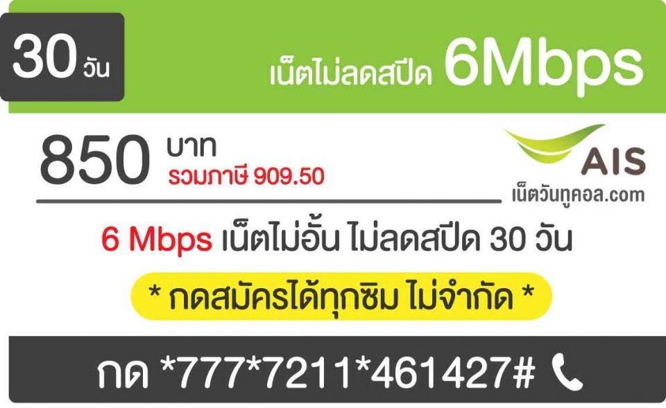 โปรเน็ต AIS 6Mbps 850 บาท 30 วัน ไม่อั้น ไม่ลดสปีด