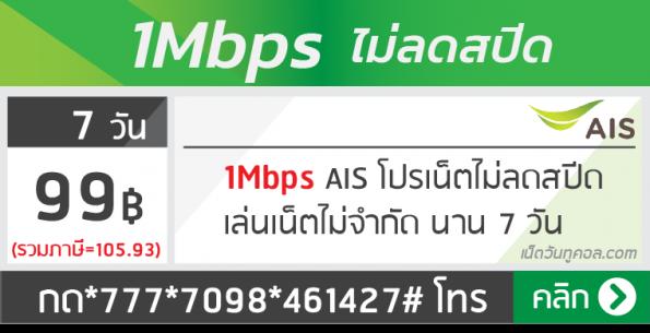 AIS 1Mbps ความเร็วคงที่ 99 บาท 7 วัน *777*7098*461427#