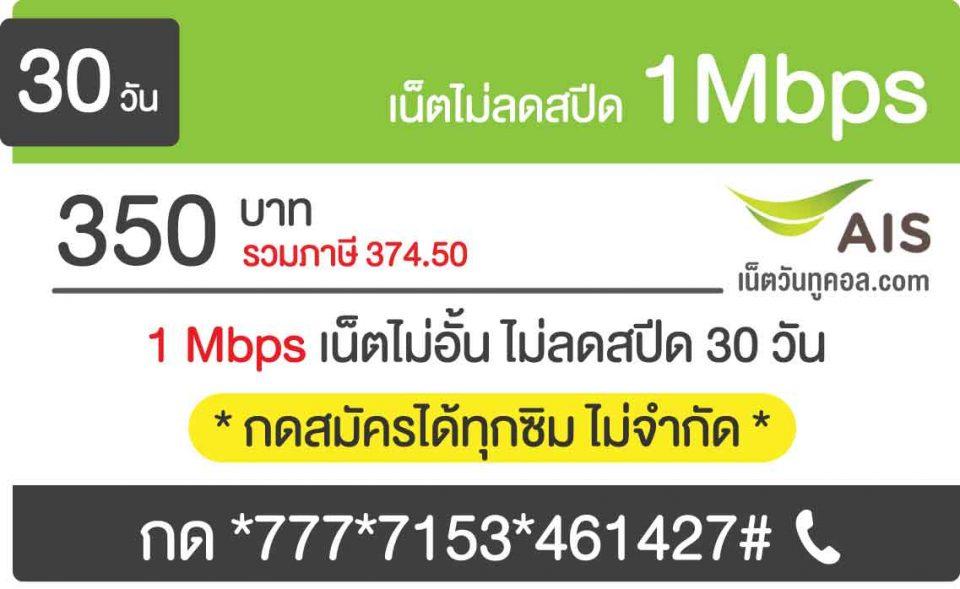 เน็ต AIS 1Mbps 30 วัน 300 บาท