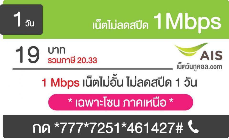 เน็ต 1Mbps AIS 1 วัน 19 บาท
