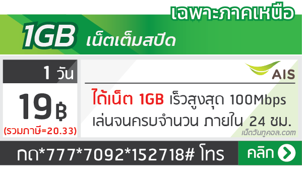 โปรเน็ต AIS รายวัน 19 บาท 1GB ภาคเหนือ
