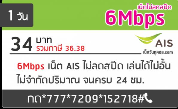 โปรเน็ต AIS 6Mbps 34 บาท 1 วัน