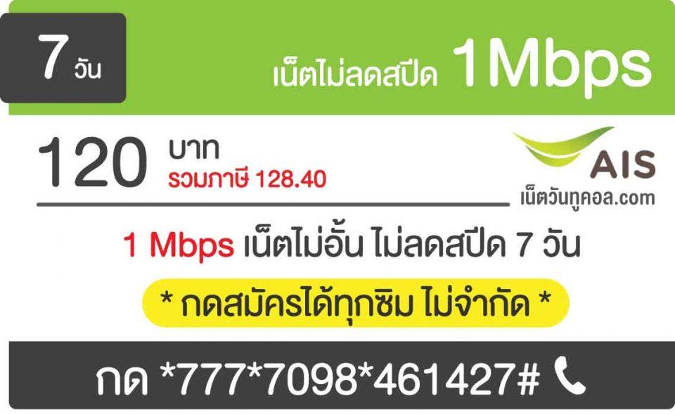 เน็ต ais 1 mbps 120 บาท