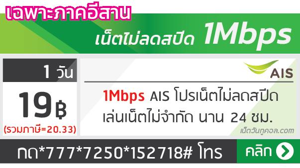 เน็ต 1Mbps AIS 1 วัน 19 บาท ภาค อีสาน