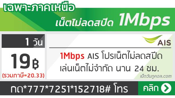 เน็ต 1Mbps AIS 1 วัน 19 บาท ภาคเหนือ