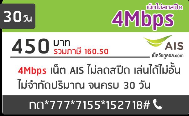 โปรเน็ต ais 4Mbps ไม่ลดสปีด 450 บาท 30 วัน