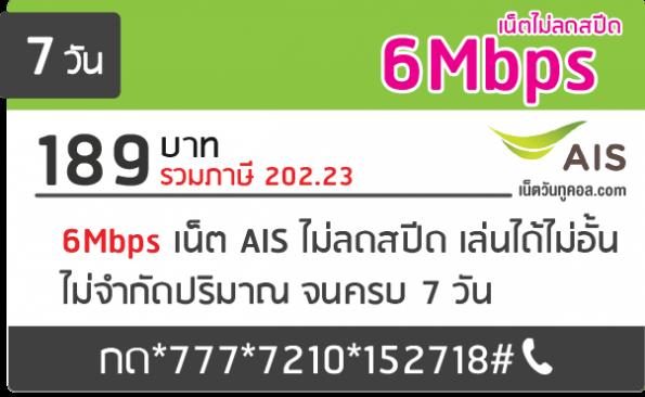 โปรเน็ต AIS 6Mbps 189 บาท 7 วัน