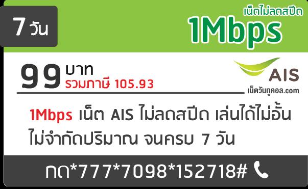 เน็ตไม่ลดสปีด AIS 1 Mbps 7 วัน 99 บาท