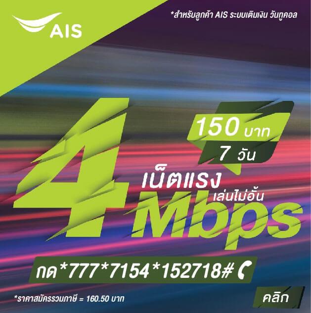 เน็ตวันทูคอล 4 Mbps 150 บาท