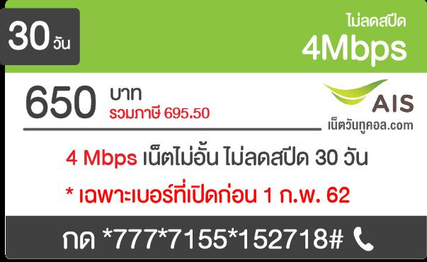 โปรเน็ต AIS 4 Mbps รายเดือน 650 บาท