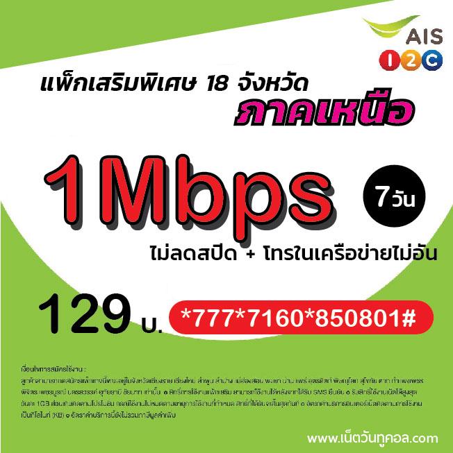 ais 1 mbps 7 วัน 129 บาท โปรเน็ตภาคเหนือ