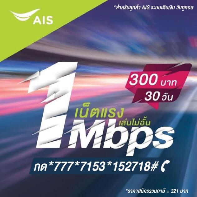 เน็ต ais 1 Mbps ไม่ลดสปีด