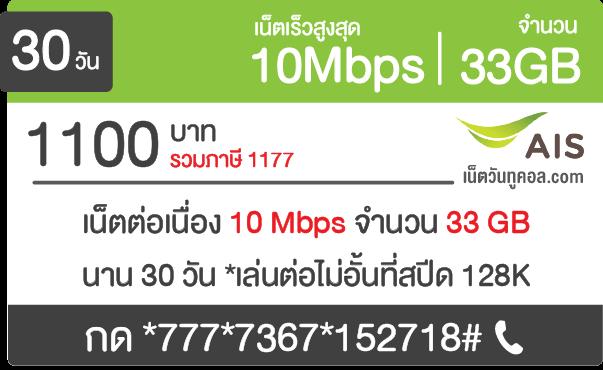 เน็ต ais รายเดือน 10 mbps 33 gb 1100 บาท
