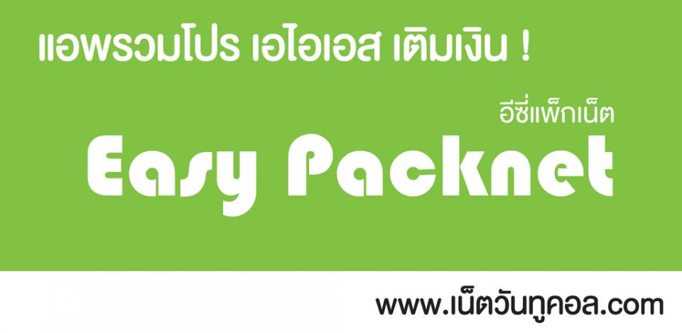 Easy Packnet เอไอเอส เติมเงิน