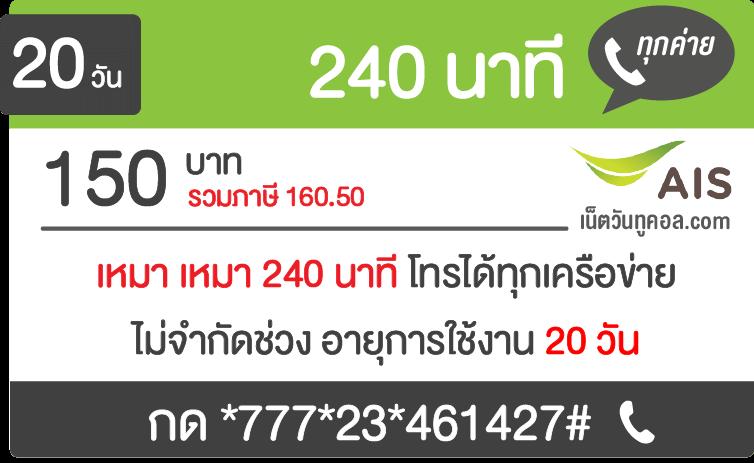 โปรโทรทุกค่าย AIS 20 วัน 150 บาท โทรได้ 240 นาที