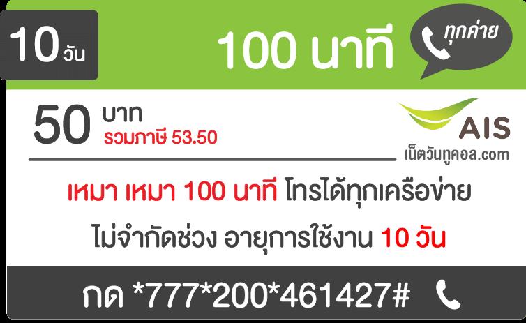 โปรโทรทุกเครือข่าย AIS 100 นาที 50 บาท นาน 10 วัน