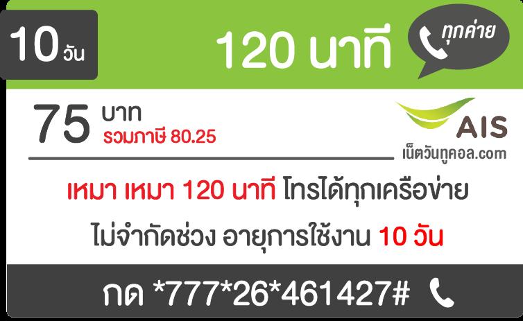 โปรโทรทุกเครือข่าย AIS 120 นาที 75 บาท นาน 10 วัน