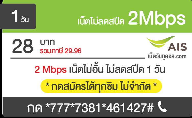 เน็ต AIS 2Mbps ไม่ลดสปีด 1 วัน 28 บาท