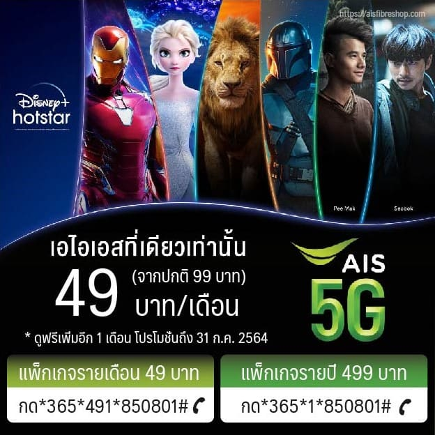 Disney Hotstar 49 บาท